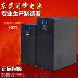 潤峯UPS不間斷電源.工頻在線式不間斷.UPS.60KVA.380V