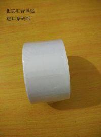 不干胶打印纸60*30*1000张艾利铜板纸  标签纸