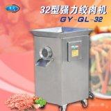 32型全不锈钢绞肉机绞肉末粒机器设备饺子包子馅料肉丸配套加工