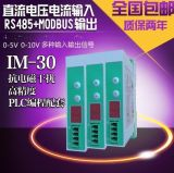 IM30单路模拟量采集模块0-5V/0-10V/0-75mV等转RS485 modbus RTU