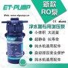 愛迪 新創50G隔膜增壓泵  體積小與市面上同參數的淨水器增壓泵 純水機通用水泵 淨水器用增壓泵  RO淨水器增壓泵 廠家直供