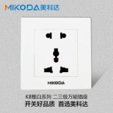 美科达K8  白色万能二三插86电源开关面板墙壁暗装多功能五孔万能插座