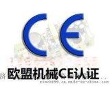 烟台CE认证、出口CE认证如何办理?