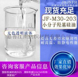 低粘度羟基硅油