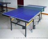重庆直销乒乓球台系列 学校乒乓球桌供应商