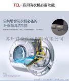 江蘇TCL自助投幣洗衣機廠家直銷