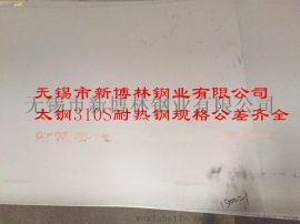 济南太钢310S不锈钢耐高温板