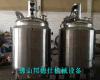 供应环氧树脂反应釜   聚氨脂反应釜
