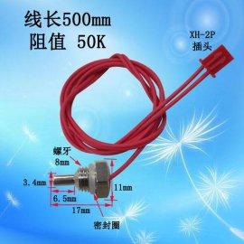 通用奥特朗热水器 燃气热水器温度传感器 感温探头 阻值:50K