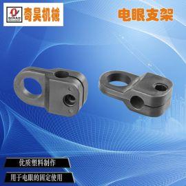 电眼支架,感应器夹,光电传感器夹,光电源支架
