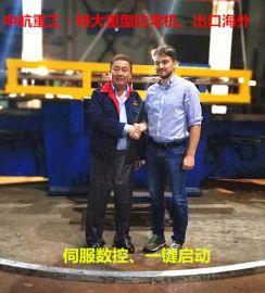 出口机床江苏中航重工特大型数控型材拉弯机机床设备