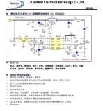 锂电池充电IC(HX6520)