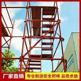 建宇安全爬梯 鋼材梯形腳手架 路橋高墩人字梯 星式香蕉插頭 批發