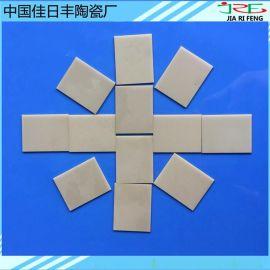 高导热陶瓷片 氧化铝片 散热陶瓷片 氮化铝陶瓷1*22*28