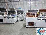 全自動熱收縮膜包裝機設備
