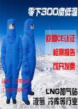 济南品正 液氮防护服 耐低温防护服 超低温服