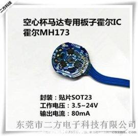 直流空心杯马达电机专用霍尔MH173