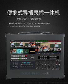 有导播录播还有直播推流的多媒体计算机