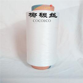 cocotex、椰碳纤维、椰碳丝、椰壳再利用环保
