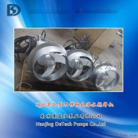 德蓝仕QJB2.2/8-320/3-740/S混合搅拌系列不锈钢潜水搅拌机
