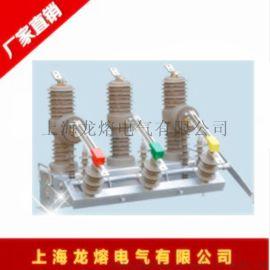 ZW32-12/T1250-20真空断路器 上海龙熔 直销厂家