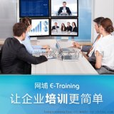 企业e-learning系统供应商,免费试用