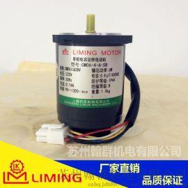 利明电机马达小功率CM06IG6SBV调速型电机