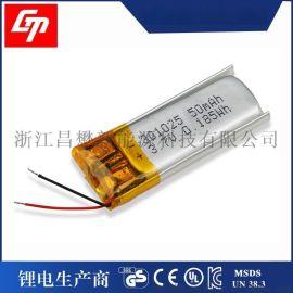301025-50mAh 3.7V智能穿戴聚合物锂电池可充电电芯