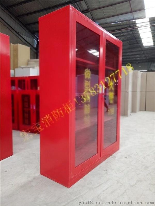 山東宏寶應急消防裝備櫃消防展示櫃 廠家直銷13783127718