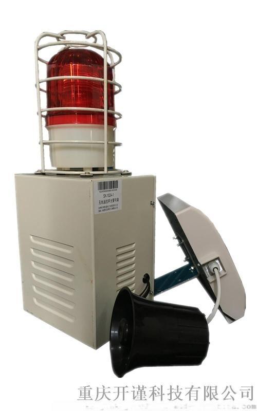 开谨科技433M双向无线应急报警系统