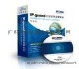 IP-Guard上网行为管理软件加密软件