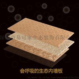 新型环保材料易可家蛭石生态健康板室内装饰防火板免漆板