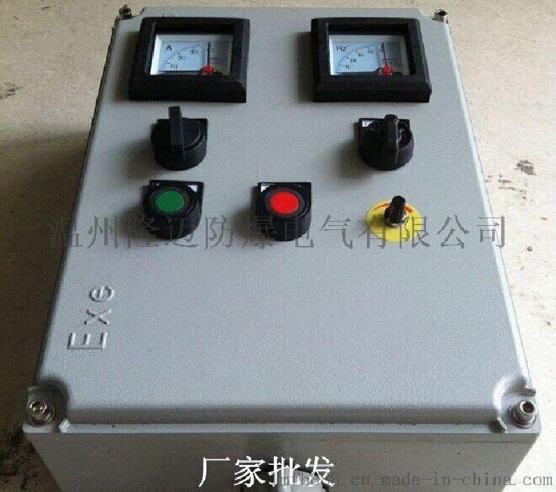 BZC51防爆操作盒按钮开关铝操作盒