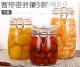 玻璃密封储物罐,罐头密封罐,饼干糖果储藏罐,玻璃罐食品包装罐
