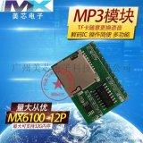 MX6100-12P语音模块 高品质MP3模块