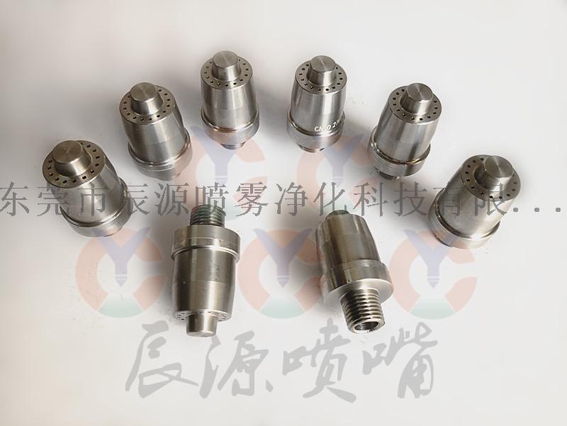 CNCO噴嘴/CNCO牌不鏽鋼噴嘴廠家