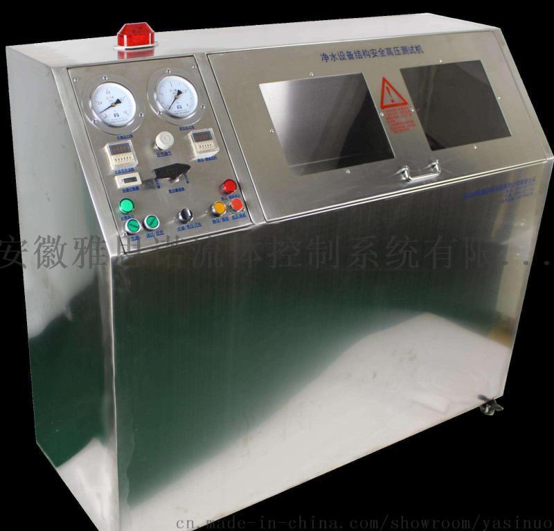 水錘爆破試驗檯/淨水器部件水錘測試機