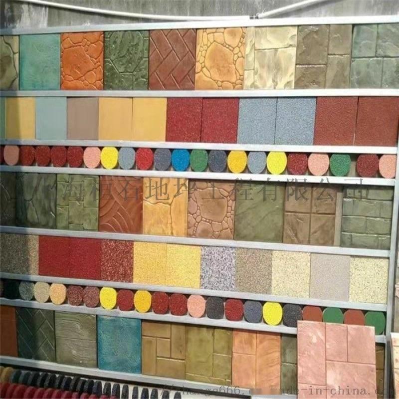 强固透水混凝土+彩色压花艺术地坪