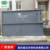 一体化污水处理设备_重庆超达环保科技