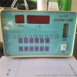 CLJ-E鐳射塵埃粒子計數器 車間潔淨度檢測