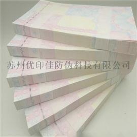 防伪证书印刷设计加工北京证书定做厂家