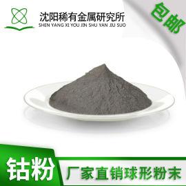 球形雾化金属粉末 超细单质钴粉