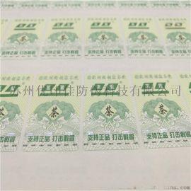安全线防伪标签定做 带防伪线标签专版防伪安全线标签