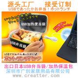 USB加热保温饭盒包
