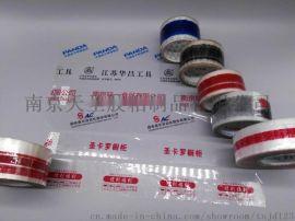 印字胶带定做厂家南京天圣胶带厂