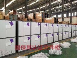 中国电信专用通体保密文件柜