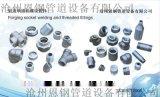 锻制螺纹支管台、高压螺纹管台沧州恩钢管道现货供应
