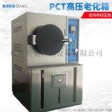 PCT蒸煮老化箱东莞工厂直销供应