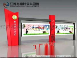 南京社区宣传栏厂家 社区宣传栏制作