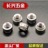 壓鉚螺母不鏽鋼304CLS-M2--M10